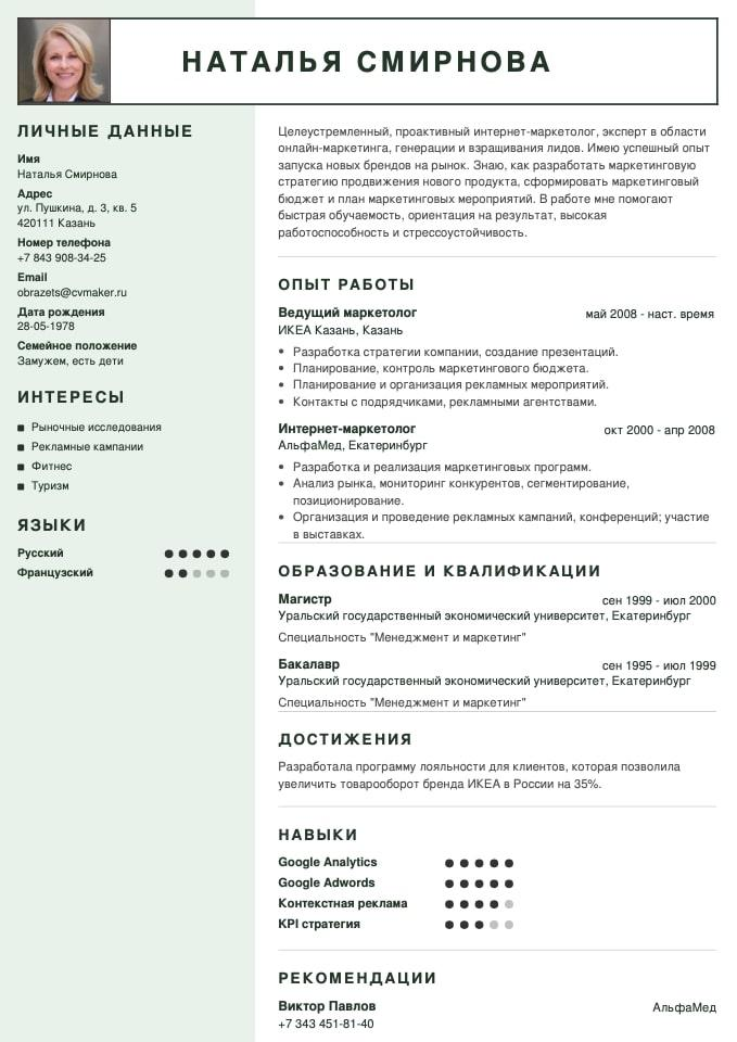 CV example marketing